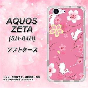 docomo AQUOS ZETA SH-04H TPU ソフトケース / やわらかカバー【149 桜と白うさぎ 素材ホワイト】 UV印刷 (docomo アクオス ゼータ SH-0