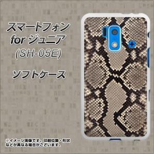 スマートフォン forジュニア SH-05E TPU ソフトケース / やわらかカバー【049 ヘビ柄(白) 素材ホワイト】 UV印刷 (スマートフォン for