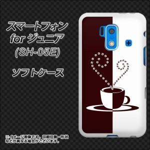 スマートフォン forジュニア SH-05E TPU ソフトケース / やわらかカバー【273 コーヒーカップ 素材ホワイト】 UV印刷 (スマートフォン f