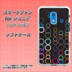 スマートフォン forジュニア SH-05E TPU ソフトケース / やわらかカバー【521 カラーリングBK 素材ホワイト】 UV印刷 (スマートフォン f