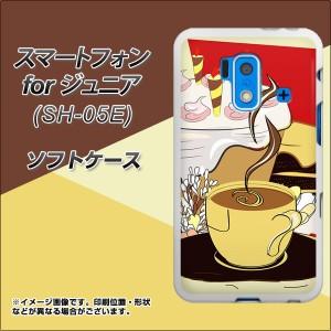 スマートフォン forジュニア SH-05E TPU ソフトケース / やわらかカバー【623 ケーキとコーヒー 素材ホワイト】 UV印刷 (スマートフォン