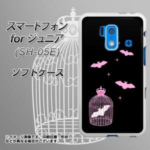 スマートフォン forジュニア SH-05E TPU ソフトケース / やわらかカバー【AG809 こうもりの王冠鳥かご(黒×ピンク) 素材ホワイト】 UV印
