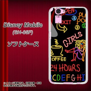 Disney Mobile SH-05F TPU ソフトケース / やわらかカバー【284 カジノ 素材ホワイト】 UV印刷 (ディズニー モバイル/SH05F用)