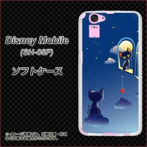 Disney Mobile SH-05F TPU ソフトケース / やわらかカバー【341 恋の駆け引き 素材ホワイト】 UV印刷 (ディズニー モバイル/SH05F用)