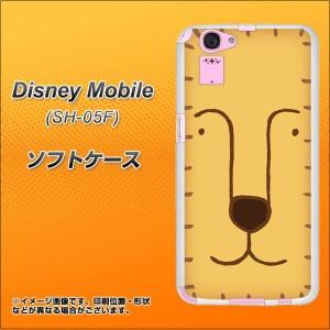 Disney Mobile SH-05F TPU ソフトケース / やわらかカバー【356 らいおん 素材ホワイト】 UV印刷 (ディズニー モバイル/SH05F用)