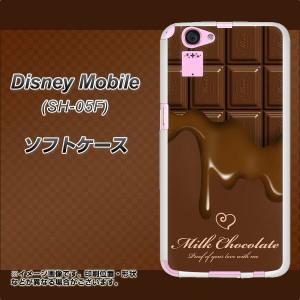 Disney Mobile SH-05F TPU ソフトケース / やわらかカバー【536 板チョコ-ハート 素材ホワイト】 UV印刷 (ディズニー モバイル/SH05F用