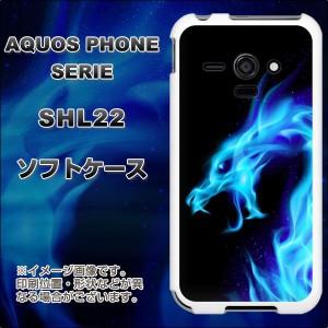 au AQUOS PHONE SERIE SHL22 TPU ソフトケース / やわらかカバー【616 ドラゴンの叫び 素材ホワイト】 UV印刷 (アクオスフォンSERIE/SHL