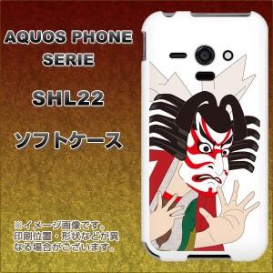 da5263dcdf au AQUOS PHONE SERIE SHL22 TPU ソフトケース / やわらかカバー【1222 浮世絵 隈取 素材