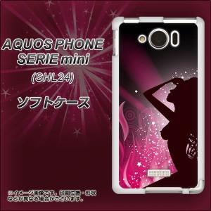 au AQUOS PHONE SERIE mini SHL24 TPU ソフトケース / やわらかカバー【636 ダンサー 素材ホワイト】 UV印刷 (アクオスフォンSERIE mini
