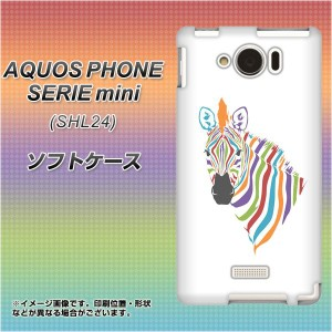 au AQUOS PHONE SERIE mini SHL24 TPU ソフトケース / やわらかカバー【1036 7色のゼブラ 素材ホワイト】 UV印刷 (アクオスフォンSERIE