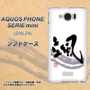 au AQUOS PHONE SERIE mini SHL24 TPU ソフトケース / やわらかカバー【OE827 颯 素材ホワイト】 UV印刷 (アクオスフォンSERIE mini/SHL