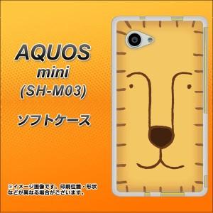 楽天モバイル AQUOS mini SH-M03 TPU ソフトケース / やわらかカバー【356 らいおん 素材ホワイト】 UV印刷 (楽天モバイル アクオスミニ
