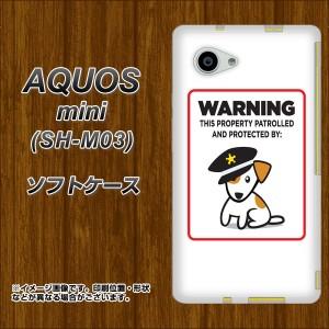 楽天モバイル AQUOS mini SH-M03 TPU ソフトケース / やわらかカバー【374 猛犬注意 素材ホワイト】 UV印刷 (楽天モバイル アクオスミニ
