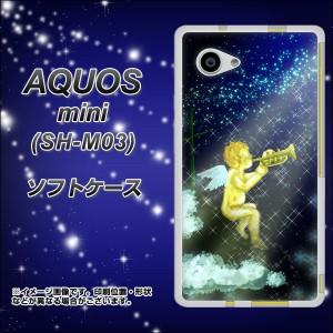 楽天モバイル AQUOS mini SH-M03 TPU ソフトケース / やわらかカバー【1248 天使の演奏 素材ホワイト】 UV印刷 (楽天モバイル アクオス