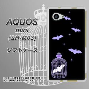 楽天モバイル AQUOS mini SH-M03 TPU ソフトケース / やわらかカバー【AG810 こうもりの王冠鳥かご(黒×紫) 素材ホワイト】 UV印刷 (楽