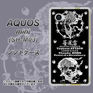 楽天モバイル AQUOS mini SH-M03 TPU ソフトケース / やわらかカバー【AG839 苺風雷神(黒) 素材ホワイト】 UV印刷 (楽天モバイル アクオ