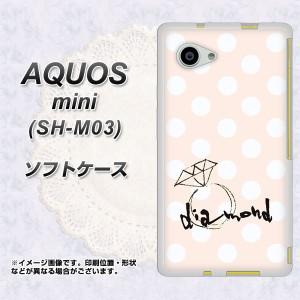 楽天モバイル AQUOS mini SH-M03 TPU ソフトケース / やわらかカバー【OE813 4月ダイヤモンド 素材ホワイト】 UV印刷 (楽天モバイル ア