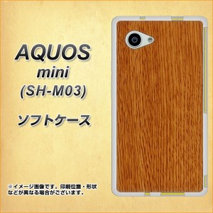 楽天モバイル AQUOS mini SH-M03 TPU ソフトケース / やわらかカバー【VA998 木目 ライトブラウン 素材ホワイト】 UV印刷 (楽天モバイル