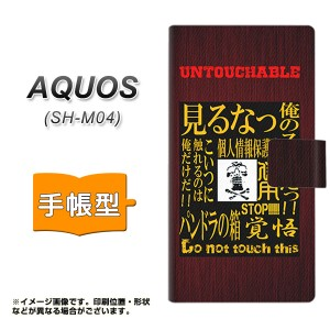 メール便送料無料 AQUOS SH-M04 手帳型スマホケース 【 YA963 触るな03 】横開き (アクオス SH-M04/SHM04用/スマホケース/手帳式)