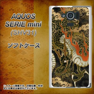 au AQUOS SERIE mini SHV31 TPU ソフトケース / やわらかカバー【558 いかずちを纏う龍 素材ホワイト】 UV印刷 (アクオス セリエ ミニ S