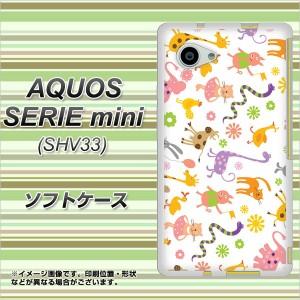 AQUOS SERIE mini SHV33 TPU ソフトケース / やわらかカバー【134a Harryup!横 素材ホワイト】 UV印刷 (アクオス セリエ ミニ SHV33/SH