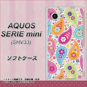AQUOS SERIE mini SHV33 TPU ソフトケース / やわらかカバー【378 カラフルペイズリー 素材ホワイト】 UV印刷 (アクオス セリエ ミニ SH