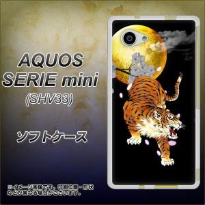 AQUOS SERIE mini SHV33 TPU ソフトケース / やわらかカバー【796 満月と虎 素材ホワイト】 UV印刷 (アクオス セリエ ミニ SHV33/SHV33