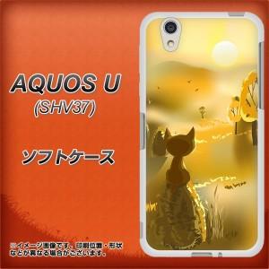 au AQUOS U SHV37 TPU ソフトケース / やわらかカバー【400 たそがれの猫 素材ホワイト】 UV印刷 (au アクオス ユー SHV37/SHV37用)