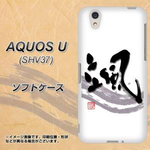 au AQUOS U SHV37 TPU ソフトケース / やわらかカバー【OE827 颯 素材ホワイト】 UV印刷 (au アクオス ユー SHV37/SHV37用)