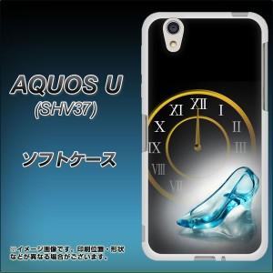 au AQUOS U SHV37 TPU ソフトケース / やわらかカバー【VA856 シンデレラタイム 素材ホワイト】 UV印刷 (au アクオス ユー SHV37/SHV37