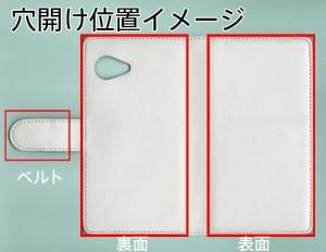 メール便送料無料 AQUOS SERIE mini SHV38 手帳型スマホケース 【ステッチタイプ】 【 ZA856 ウエストハイランドホワイトテリア 】横開き
