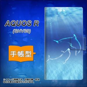 メール便送料無料 AQUOS R SHV39 手帳型スマホケース 【 1048 海の守り神イルカ 】横開き (アクオスR SHV39/SHV39用/スマホケース/手帳式