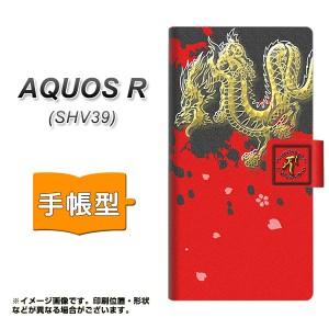 メール便送料無料 AQUOS R SHV39 手帳型スマホケース 【 YC901 和竜02 】横開き (アクオスR SHV39/SHV39用/スマホケース/手帳式)
