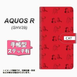 メール便送料無料 AQUOS R SHV39 手帳型スマホケース 【ステッチタイプ】 【 FD807 にゃんこ01(勝野) 】横開き (アクオスR SHV39/SHV39