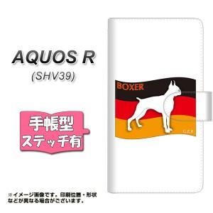 メール便送料無料 AQUOS R SHV39 手帳型スマホケース 【ステッチタイプ】 【 ZA808 ボクサー 】横開き (アクオスR SHV39/SHV39用/スマホ