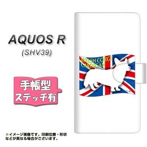 メール便送料無料 AQUOS R SHV39 手帳型スマホケース 【ステッチタイプ】 【 ZA853 ウェルシュコーギーカーディガン 】横開き (アクオスR