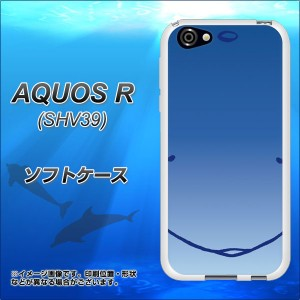 AQUOS R SHV39 TPU ソフトケース / やわらかカバー【348 いるか 素材ホワイト】(アクオスR SHV39/SHV39用)