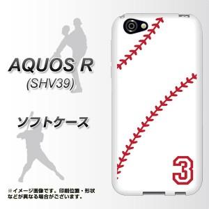 AQUOS R SHV39 TPU ソフトケース / やわらかカバー【IB923 baseball_ボール 素材ホワイト】(アクオスR SHV39/SHV39用)