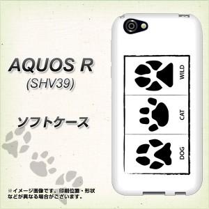 AQUOS R SHV39 TPU ソフトケース / やわらかカバー【VA807 足形 素材ホワイト】(アクオスR SHV39/SHV39用)