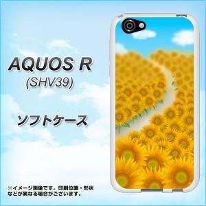 AQUOS R SHV39 TPU ソフトケース / やわらかカバー【VA818 運気UPひまわり 素材ホワイト】(アクオスR SHV39/SHV39用)