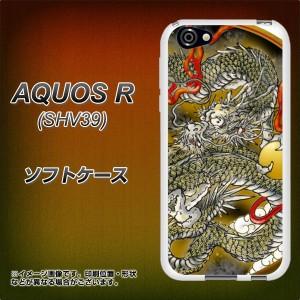 AQUOS R SHV39 TPU ソフトケース / やわらかカバー【VA830 龍と玉 素材ホワイト】(アクオスR SHV39/SHV39用)