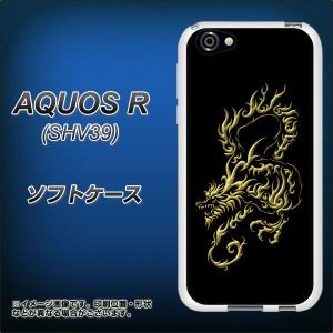 AQUOS R SHV39 TPU ソフトケース / やわらかカバー【VA831 闇と龍 素材ホワイト】(アクオスR SHV39/SHV39用)