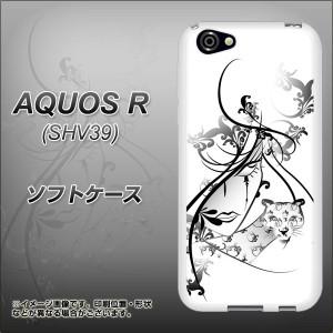 AQUOS R SHV39 TPU ソフトケース / やわらかカバー【VA832 パンサーと美女 素材ホワイト】(アクオスR SHV39/SHV39用)