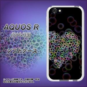 AQUOS R SHV39 TPU ソフトケース / やわらかカバー【VA837 闇に浮くハート 素材ホワイト】(アクオスR SHV39/SHV39用)