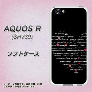 AQUOS R SHV39 TPU ソフトケース / やわらかカバー【VA841 ハートのメッセージ 素材ホワイト】(アクオスR SHV39/SHV39用)