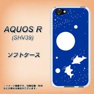 AQUOS R SHV39 TPU ソフトケース / やわらかカバー【VA843 星空のイルカ 素材ホワイト】(アクオスR SHV39/SHV39用)