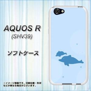 AQUOS R SHV39 TPU ソフトケース / やわらかカバー【VA844 イルカの親子 素材ホワイト】(アクオスR SHV39/SHV39用)