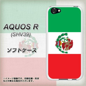 AQUOS R SHV39 TPU ソフトケース / やわらかカバー【VA986 メキシコ 素材ホワイト】(アクオスR SHV39/SHV39用)