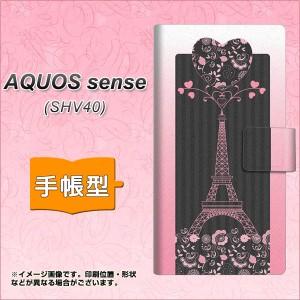 メール便送料無料 AQUOS sense SHV40 手帳型スマホケース 【 469 ピンクのエッフェル塔 】横開き (アクオスセンス SHV40/SHV40用/スマホ