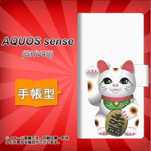 メール便送料無料 AQUOS sense SHV40 手帳型スマホケース 【 471 まねき猫 】横開き (アクオスセンス SHV40/SHV40用/スマホケース/手帳式